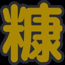 :t_satou_san:
