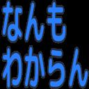 :t_chottowakaru: