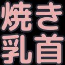 :t_yakichikubi: